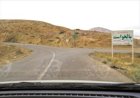 جاده روستای مال خواست