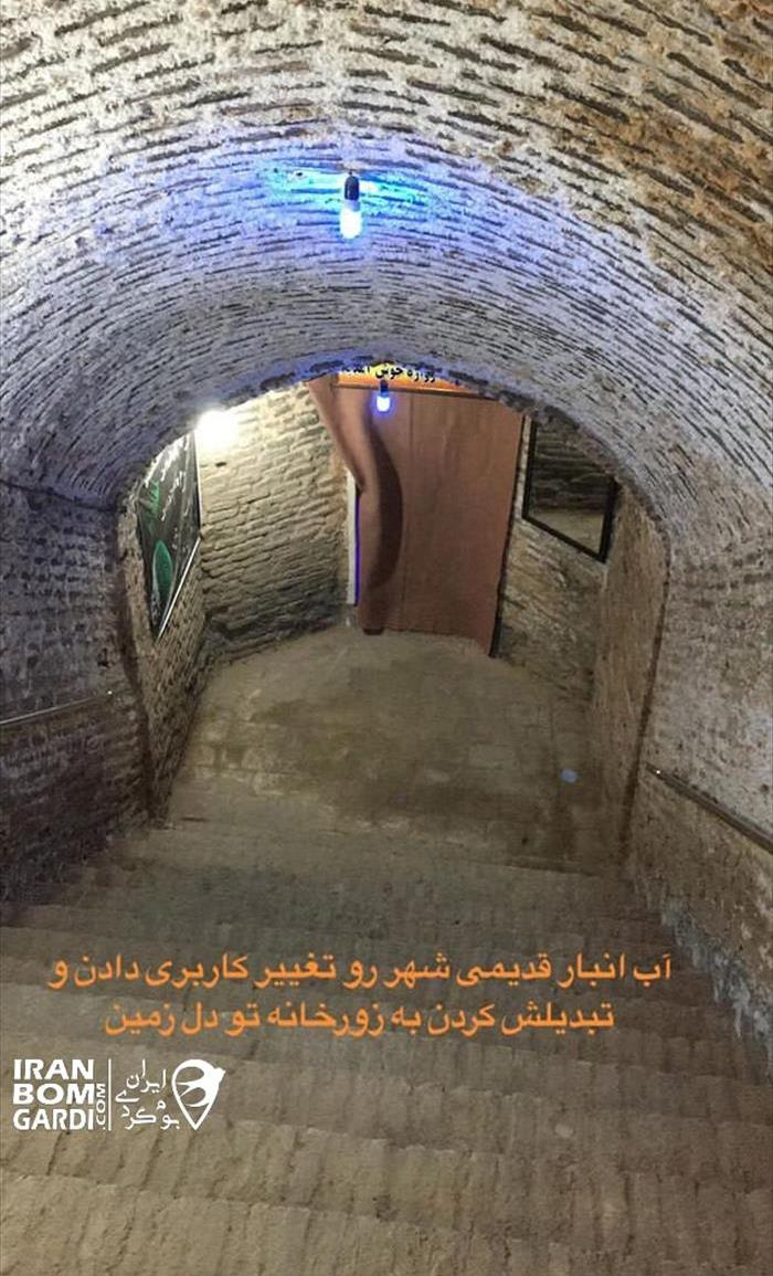 آب انبار یا زورخونه تاریخی زواره اصفهان 28