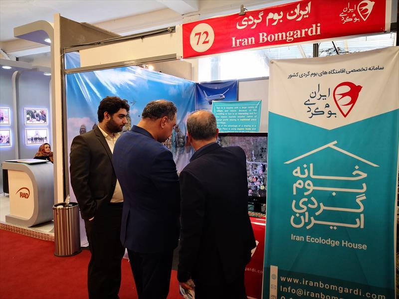 غرفه ایران بوم گردی در اولین نمایشگاه توانمندی های