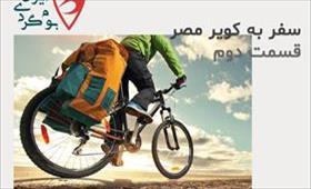 سفر با دوچرخه به کویر مصر- قسمت دوم