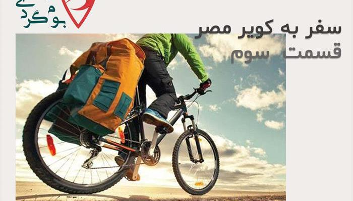 سفر با دوچرخه به کویر مصر- 03
