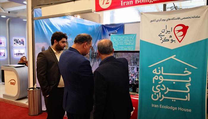 ایران بوم گردی در اولین نمایشگاه توانمندیهای صادراتی استان مازندران