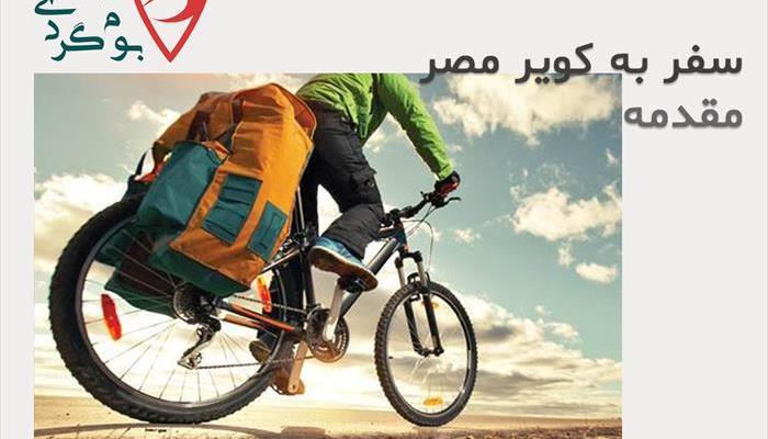 سفر با دوچرخه به کویر مصر- مقدمه